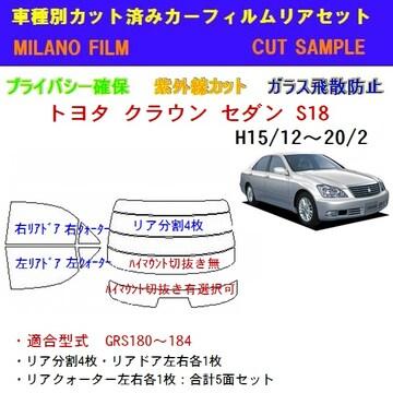 トヨタ クラウン セダン S18# カット済みカーフィルム