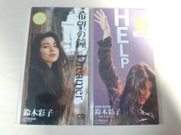 鈴木彩子CDSシングル2枚セット☆