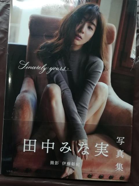 新品 田中みな実 写真集 解禁  < タレントグッズの