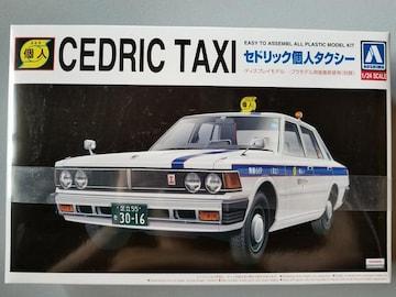 ☆1/24 アオシマ 430セドリックセダン 200STD 個人タクシー