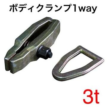 新品 ボディクランプ3t-1way [34814]