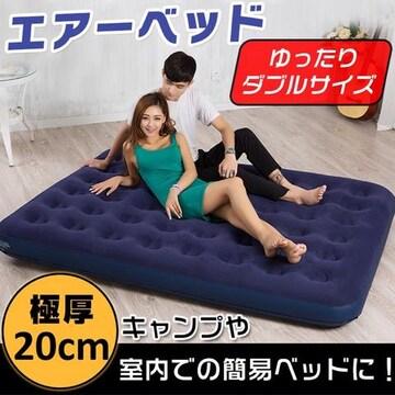 エアーベッド 車中泊 簡易ベッド 極厚 ポンプ付き ダブルサイズ