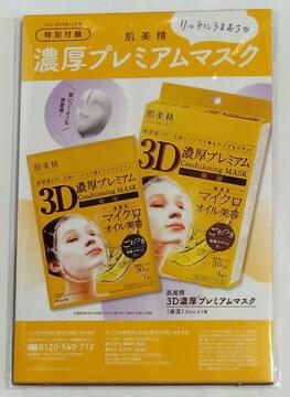 ★ViVi付録☆肌美精 3D濃厚プレミアムマスク1枚★未開封