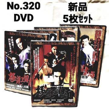 No.320【極道三国志】5枚セット【DVD 新品 レターパックト送料 ¥520】
