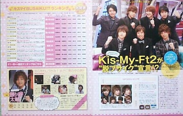 Kis-My-Ft2★2013.vol.6★TV LIFE Premium