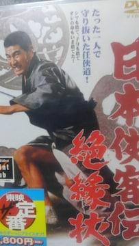 日本任侠伝 絶縁状 新品未開封