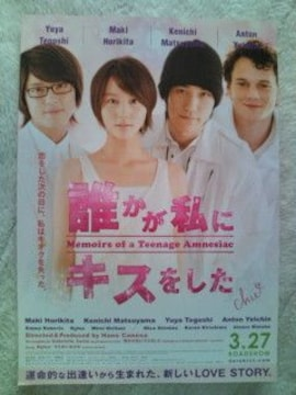 映画「誰かが私にキスをした」チラシ10枚�@ 手越祐也 堀北真希