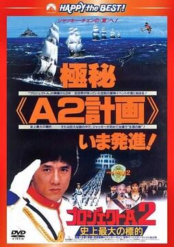 プロジェクトA2/史上最大の標的 日本語吹替