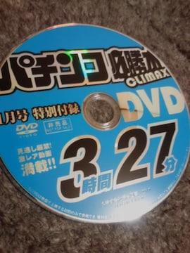 パチンコ必勝本CLIMAX 2017年1月号 付録DVD