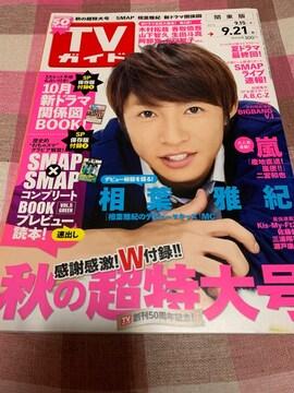 ★1冊/TVガイド 2012.9.15〜 関東版