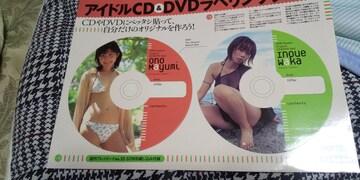 小野真弓/井上和香★アイドルCD&DVDラベリングシール■プレイボーイ付録