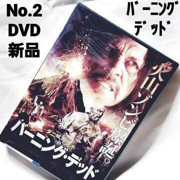 No.2【バーニングデッド】【DVD 新品 ゆうパケット送料 ¥180】