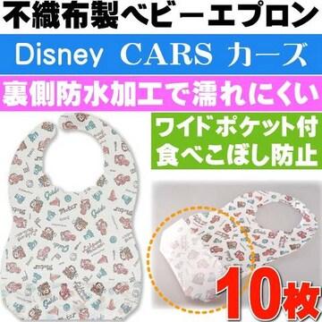 CARS カーズ 赤ちゃん用ベビーエプロン10枚 FBEP1 Sk1426