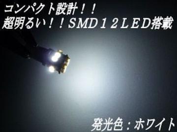 mLED12連SMDホワイト白ポジションランプ★RH系S-MX用