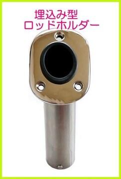 ステンレス製 埋込み型  ロッド ホルダー 1個  新品