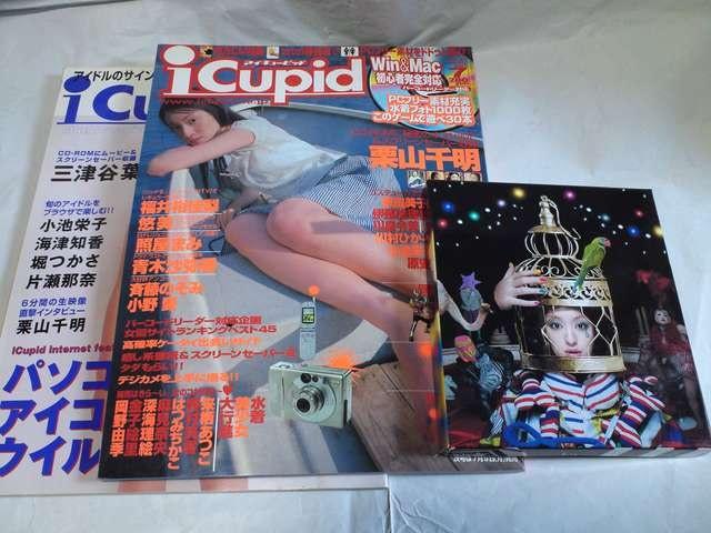 栗山千明 DVD付きCD「CIRCUS 」とCD - ROM 付き雑誌2冊  < タレントグッズの