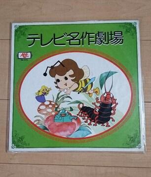 レコード★名作4話
