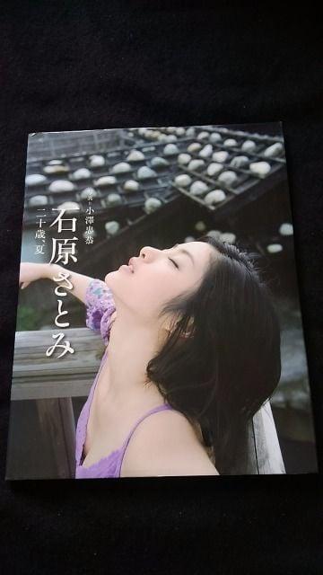 石原さとみ 写真集 二十歳、夏 初版本 即決 絶版 女優  < タレントグッズの