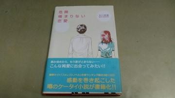「危険極まりない恋愛」矢口美優。良質単行本。