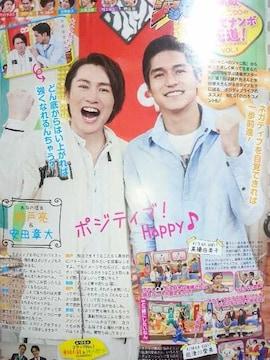 関ジャニ∞★2016年4/9〜4/22号★TV LIFE