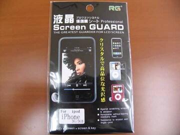 新品液晶スクリーンガードipod iPhone用