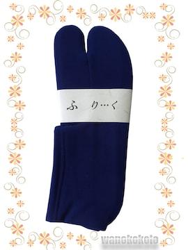 【和の志】ストレッチ無地カラー足袋■紺系 フリーサイズ