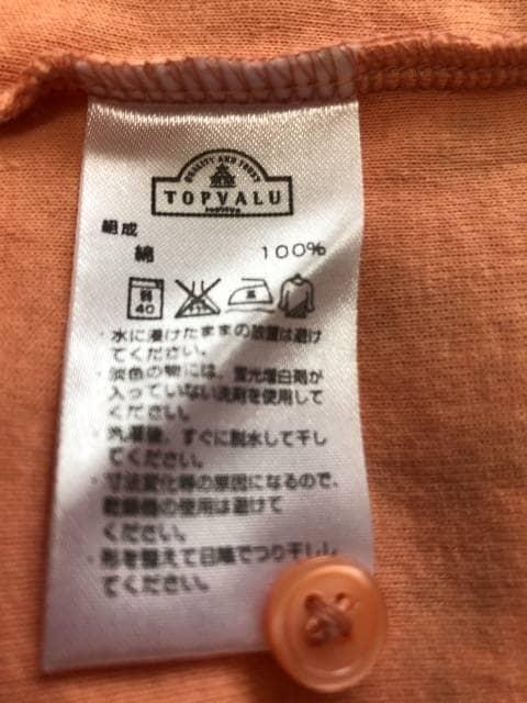 美品 2L薄いオレンジカーディガン トップバリュー < 女性ファッションの