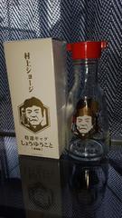 【村上ジョージ★醤油瓶】しょうゆうこと!未使用!新品!