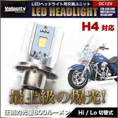 ★バイク LEDヘッドライト H4 Hi/Lo 800LM[Bike-HL06]