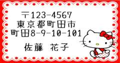 sale★差1-24/差出人シール☆キティ*赤《44枚》