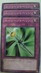 ホーリージャベリン TP17-JP010 ノーマル 遊戯王 3枚
