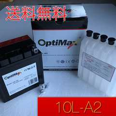 10L-A2 バイクバッテリー OPTIMAX(オプティマックス) 液別