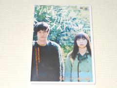 DVD★ウルトラミラクルラブストーリー レンタル用
