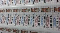 17/在庫処分/配達員様へシール☆ブライス《30枚》