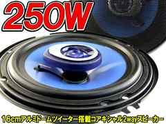 ■業販価格■ドームツイーター内臓16cm2WAY高出力カースピーカー左右set音質UP