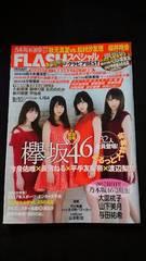 FLASHスペシャル 欅坂46 平手友梨奈 長濱ねる 渡辺梨加