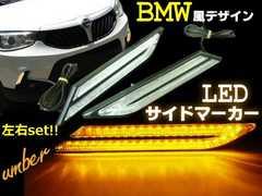 BMW風LEDデイライト・補助ウィンカー/アンバー・黄色系オレンジ