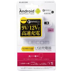 GALAXYの充電時間短縮に〇QC2.0対応USB-AC急速充電器 エレコム正規品