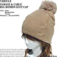 帽子♪ダメージ&ケーブルBIGボンボンニット帽*ベージュ