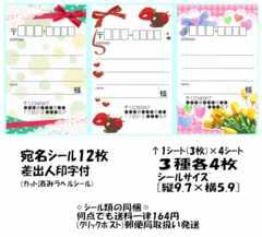 縦☆X-14☆宛名シール…3種12枚♪