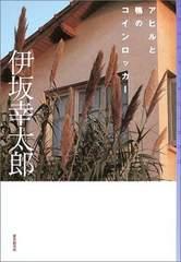 伊坂幸太郎 アヒルと鴨のコインロッカー (ミステリ)