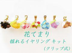 キット/花てまり揺れるイヤリング選べる7色(クリップ式)