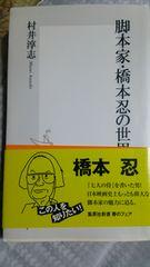 村井淳志●脚本家・橋本忍の世界■集英社新書