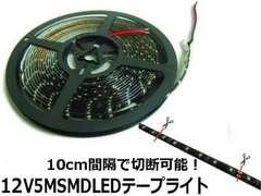 送料無料 12v LEDテープライト 5m 赤 両配線付  防水SMD 300連球