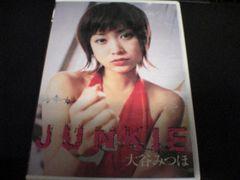 大谷みつほDVD「JUNKIE」廃盤