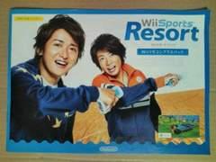 Wii sports Resort◆ カタログ1冊 嵐 相葉雅紀 大野智