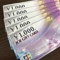 JCB ギフトカード 商品券 5000円分 1000円×5枚 ポイント消化