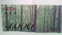 イオン商品券1000円券1枚新品 即決送料込み