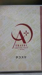 嵐さんDVD AROUND ASIA+ in DOME