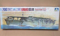1/700 アオシマ 日本海軍 特設航空母艦 雲鷹